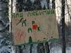 Дети в лесу обустроили парк