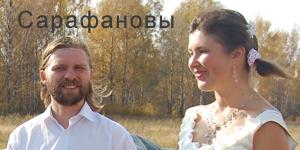 Дневник семьи Сарафановых