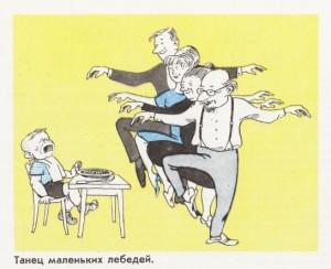 Танец перед ребёнком